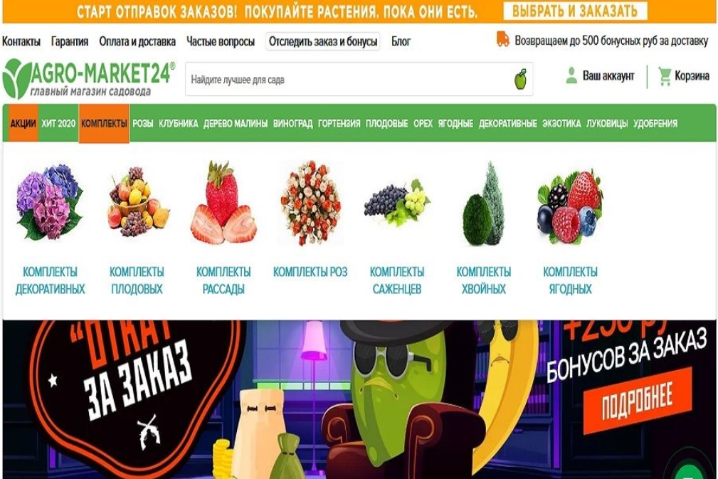 Агро-маркет – преимущества интернет-магазина