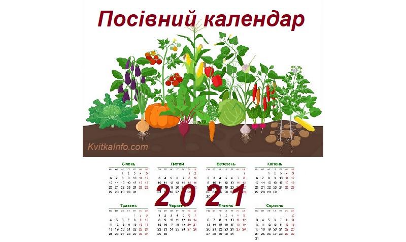 Посівний календар на 2021 рік