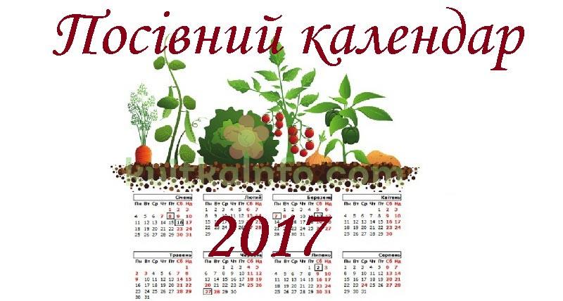 Посівний календар 2017